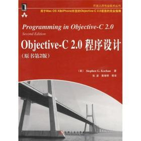 Objective-C 2.0程序设计