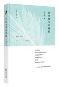 中国桂冠诗丛.(第一辑):扑朔如雪的翅膀