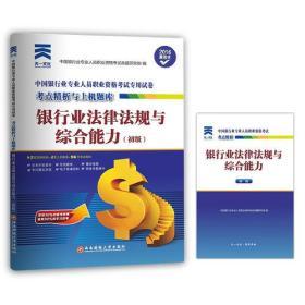 2017中国银行业专业人员职业资格考试·考点精析与上机题库《银行业法律法规与综合能力(初级)》