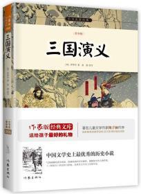 三国演义/小书虫读经典(青少版)