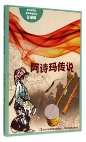 流光溢彩的中华民俗文化:阿诗玛传说(四色)