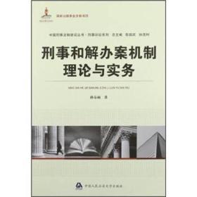 国家出版基金资助项目·中国刑事法制建设丛书·刑事诉讼系列:刑事和解办案机制理论与实务