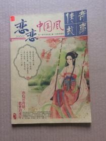 传奇故事 恋恋中国风(2015,07)