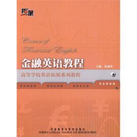 高等学校英语拓展系列教程:金融英语教程
