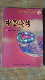 中国食文化丛书--中国烧烤