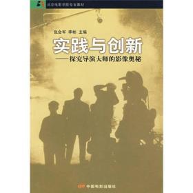 北京电影学院专业教材·实践与创新:探究导演大师的影像奥秘