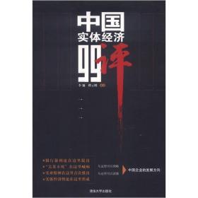 中国实体经济99评:揭露中国企业空心化之谜,解析中国企业危机深层原因