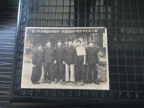 老照片--五十年代济南第二机床厂翻砂车间第一季度总结评比李芳华先进小组