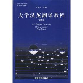 大学汉英翻译教程第四4版王治奎山东大学出版社9787560718002