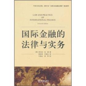 国际金融的法律与实务