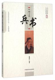 中国古代兵书