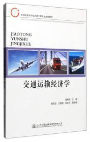 交通运输经济学蒋惠园人民交通出版社9787114123931