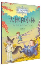 最能打动孩子心灵的中国经典童话-大林和小林