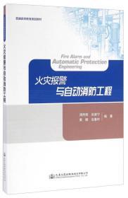 火灾报警与自动消防工程/普通高等教育规划教材