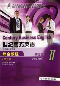 世纪商务英语:综合教程2(基础篇 学生用书 第5版)/新世纪高职高专商务英语专业系列规划教材