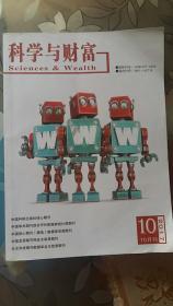 2017年第9卷10月 科学与财富杂志