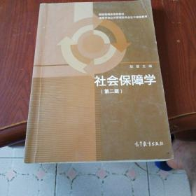 社会保障学(第2版)