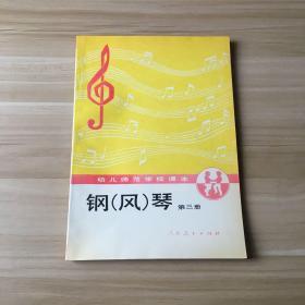 幼儿师范学校课本:钢(风)琴 第三册