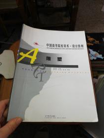 《中国高等院校美术设计教材•雕塑》