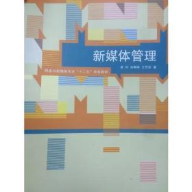 正版二手旧书新媒体管理 黄河