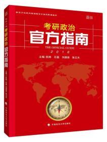 新东方在线网络课程官方指定配套教材·世纪云图:考研政治官方指南(2016年)