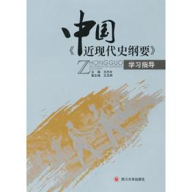 《中国近现代史纲要》学习指导