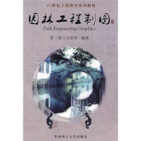 21世纪工程图学系列教材:园林工程制图(第3版)