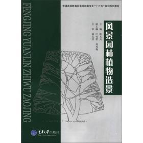 风景园林植物造景 陈其兵  9787562463597 重庆大学