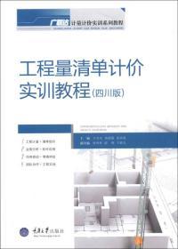 广联达计量计价实训系列教程:工程量清单计价实训教程(四川版)