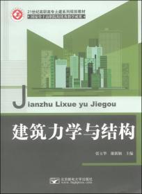 建筑力學與結構/21世紀高職高專土建系列規劃教材