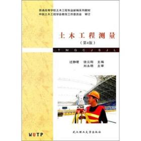 土木工程测量(第4版)