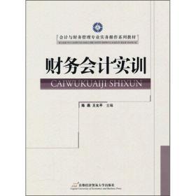 财务会计实训 陈燕.王允平 首都经济贸易大学出版社 9787563817764