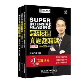 2016考研英语真题超精读(基础篇) 陈正康 北京理工大学出版社