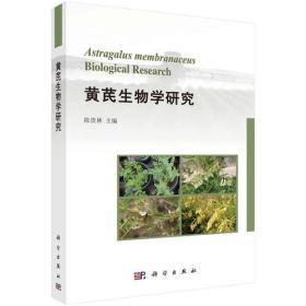 黄芪生物学研究