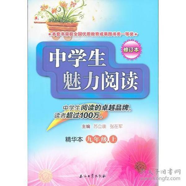 中学生魅力阅读:精华本.九年级.上(修订版)