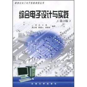 综合电子设计与实践(第2版)
