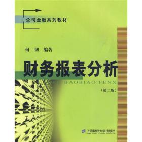 公司金融系列教材:财务报表分析(第2版)
