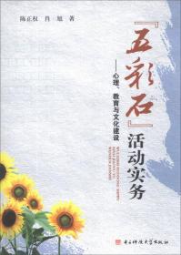 """""""五彩石""""活动实务:心理、教育与文化建设"""
