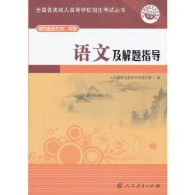 成人高考复习丛书    语文及解题指导