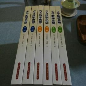 古今数学思想(第一册,第二册,第三册)