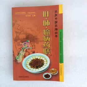 肝肺癌病药膳(实用中国药膳丛书)
