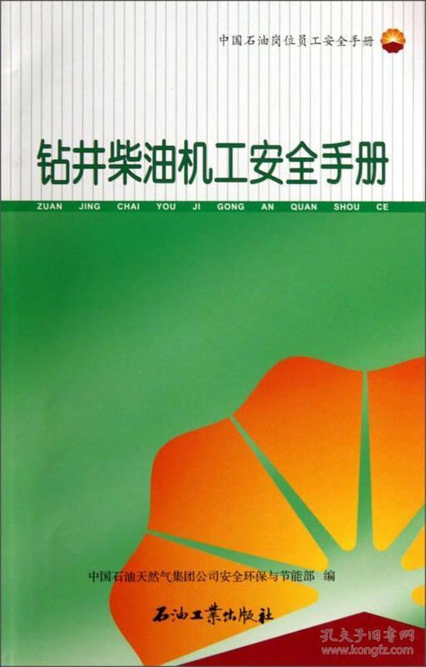 中国石油岗位员工安全手册:钻井柴油机工安全手册