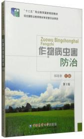 """作物病虫害防治(第2版)/""""十二五""""职业教育国家规划教材"""
