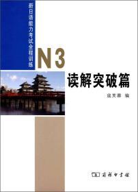 新日语能力考试全程训练N3读解突破篇
