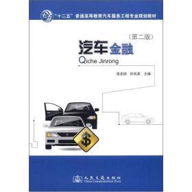 汽车金融(第2版))