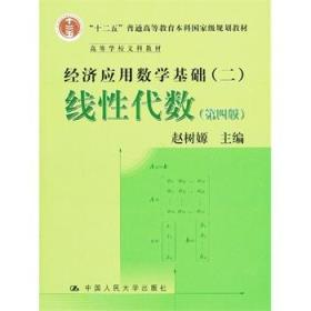 线性代数(第四版)赵树嫄