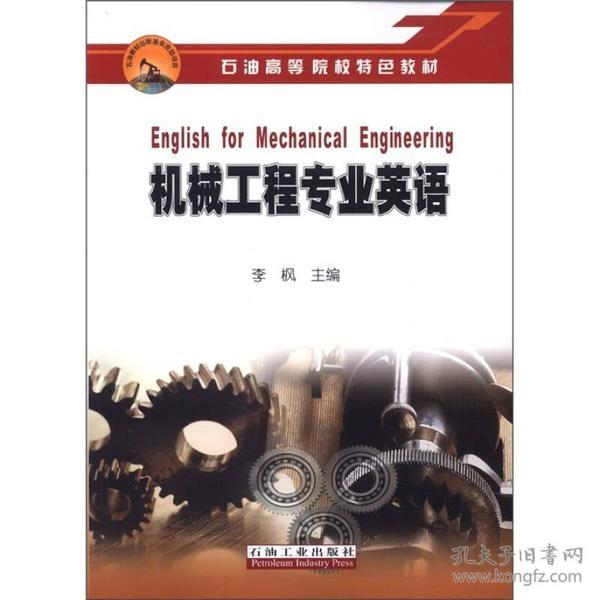 石油高等院校特色教材:机械工程专业英语