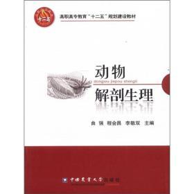 动物解剖生理 曲强 程会昌 李敬双 中国农业大学出版社 9787565504662