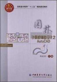 园林计算机辅助设计之AutoCAD