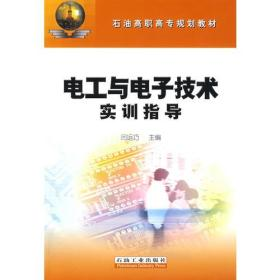 电工与电子技术实训指导